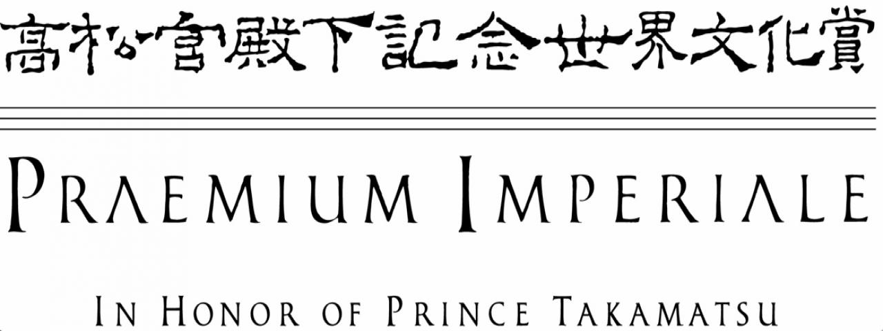 Praemium imperiale 2017 for Praemium imperiale